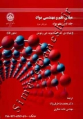 مبانی علم و مهندسی مواد (جلد اول - علم مواد) ویرایش سوم