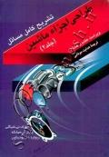 تشریح کامل مسائل طراحی اجزاء ماشین (جلد دوم)