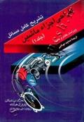 تشریح کامل مسائل طراحی اجزاء ماشین (جلد اول)