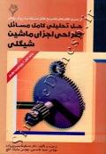 حل تحلیلی کامل مسائل طراحی اجزای ماشین شیگلی (جلد اول - ویراست نهم)