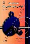 تشریح کامل مسائل طراحی اجزاء ماشین (جلد اول - ویراست نهم)
