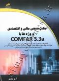 امکان سنجی مالی و اقتصادی پروژه با COMFAR 3.3a