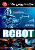 برنامه نویسی ربات