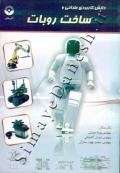 دانش کابردی طراحی و ساخت روبات