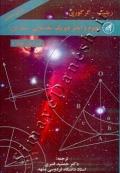 نجوم و اختر فیزیک مقدماتی (جلد اول - ویرایش چهارم)