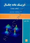 فیزیک ماده چگال (جلد دوم - حالت جامد)