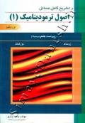 تشریح کامل مسائل اصول ترمودینامیک ون وایلن (جلد اول - ویرایش هفتم)