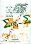 تشریح کامل مسائل علم ترمودینامیک (جلد دوم - بر اساس کتاب دکتر ابراهیمی)