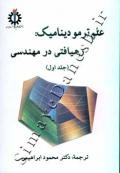 علم ترمودینامیک: رهیافتی در مهندسی (جلد اول)