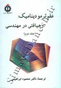 علم ترمودینامیک: رهیافتی در مهندسی (جلد دوم)