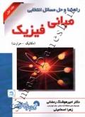 راهنما و حل مسائل انتخابی مبانی فیزیک (مکانیک-حرارت) جلد اول