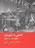 آشنایی با تنظیم بازار نظریه ، راهبرد و اجرا