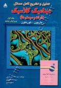 تحلیل و تشریح کامل مسائل دینامیک کلاسیک ماریون (جلد اول - ویرایش پنجم - ذرات و سیستم ها)