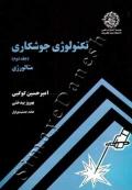 تکنولوژی جوشکاری (جلد دوم - متالوژی)