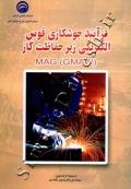 فرآیند جوشکاری قوس الکتریکی زیر حفاظت گاز (MAG (GMAW