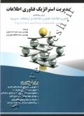 مدیریت استراتژیک فناوری اطلاعات