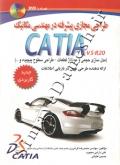 طراحی مجازی پیشرفته در مهندسی مکانیک CATIA