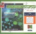 شیمی عمومی ماهیت مولکولی ماده و تغییر  ( جلد 1 - کتاب دوم - ویرایش پنجم )