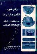 رفع عیوب قالبها و ابزارها (در طراحی، تولید و عملیات حرارتی)