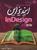 مرجع کامل خودآموز تصویری ایندیزاین از طراحی تا چاپ 2018