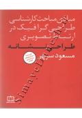 مبادی مباحث کارشناسی طراحی گرافیک در ارتباط تصویری طراحی نشانه مسعود سپهر