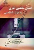 اصول ماشین کاری و ابزارشناسی
