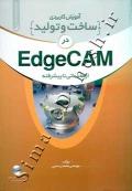 آموزش کاربردی ساخت و تولید در EdgeCAM (از مقدماتی تا پیشرفته)