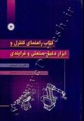 کتاب راهنمای کنترل و ابزار دقیق صنعتی و فرایندی