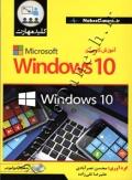کلید مهارت آموزش کاربردی windows 10