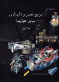 مرجع تمیر و نگهداری موتور هواپیما (جلد اول)