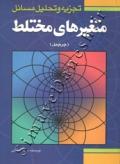 تجزیه و تحلیل مسائل متغیرهای مختلط (چرچیل)