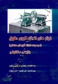 ابزارهای اندازه گیری دقیق (بازرسی مکانیکی)