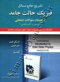 تشریح جامع مسائل فیزیک حالت جامد به انضمام سوالات امتحانی (تستی و تشریحی) اشکرافت ، مرمین (ویراست اول) - کیتل (ویراست هشتم)