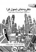 نظریه های تحول گرا ( در ساختار مدیریت و برنامه ریزی شهری )
