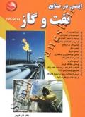 ایمنی در صنایع نفت و گاز (ویرایش دوم)