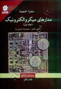 مدارهای میکروالکترونیک (جلد اول - ویرایش ششم)