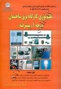 تکنولوژی کارگاه برق ساختمان درجه 1 (پیشرفته)