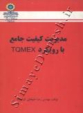 مدیریت کیفیت جامع با رویکرد TQMEX