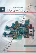آشنایی با اصول طراحی نیروگاه های حرارتی (جلد دوم)