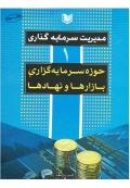 مدیریت سرمایه گذاری ( جلد اول - حوزه سرمایه گذاری بازارها و نهادها )
