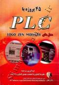 45 پروژه با PLC (مدلهای LOGO,ZEN,MOELLER)
