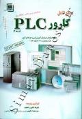 مرجع کامل کارور PLC (درجه 2)