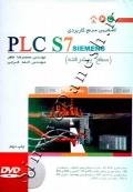 کاملترین مرجع کاربردی PLC S7 SIEMENS