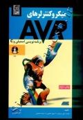 میکروکنترلرهای AVR (برنامه نویسی اسمبلی و C)
