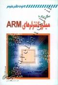 اصول و کار با میکروکنترلرهای ARM