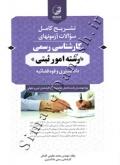 تشریح کامل سوالات آزمونهای کارشناسی رسمی رشته امور ثبتی