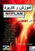 آموزش و کاربرد NEPLAN در مهندسی برق قدرت