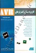 کاربرد میکرو کنترلرهای AVR