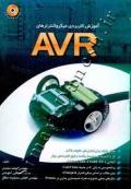 آموزش کاربردی میکرو کنترلرهای AVR