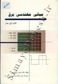 مبانی مهندسی برق (کتاب اول مدار)